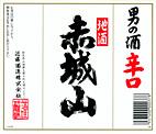 誕生日 休み ギフト お中元 御中元 辛口 赤城山 本醸造 1.8L 日本産