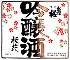 【誕生日】【ギフト】【ホワイトデー】出羽桜 桜花・吟醸 1.8L<BR> 火入れ