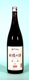 五一ワイン 赤 オーバーのアイテム取扱☆ 2021年産1.8L 無添加 新酒予約受付 発売モデル