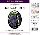 蒼龍ワイン あじろん 購入 新色 2021年産 新酒無添加ワイン予約 720ml