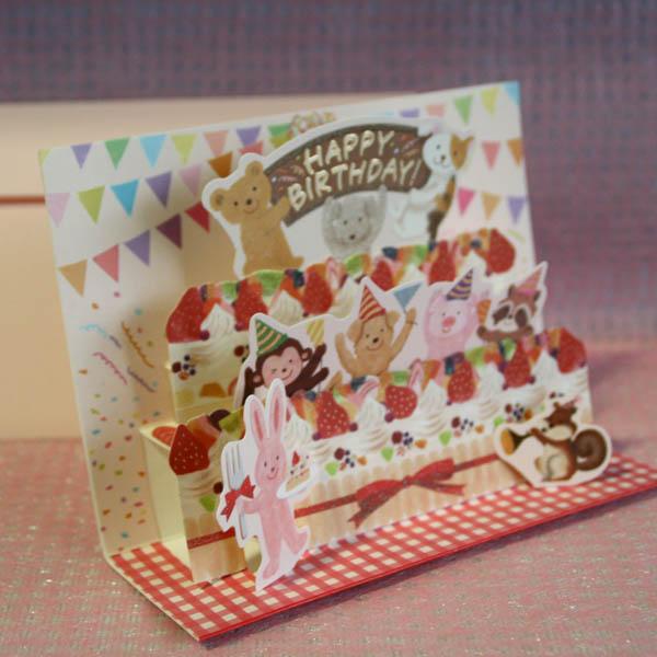 Arancia Mica Male Rakuten Global Market The Popup Birthday Card