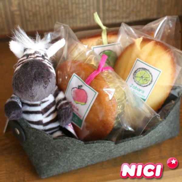 【NICI】ビーンバッグ(シマウマのキーホルダー)と和歌山産フルーツを焼き込んだ焼き菓子のプチギフト~ドイツ生まれの安心マスコット「ニキ」【・プレゼント・お祝い・お礼】