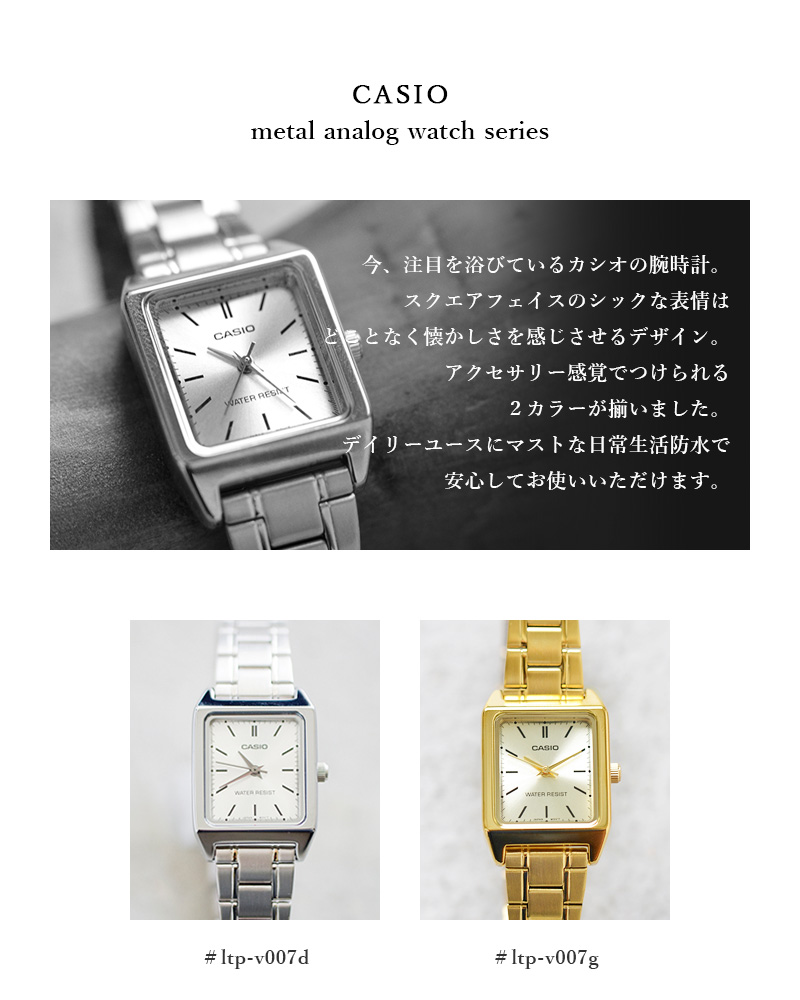 【最大36倍】CASIO(カシオ)ゴールドメタルアナログ腕時計 ltp-v007g-rf