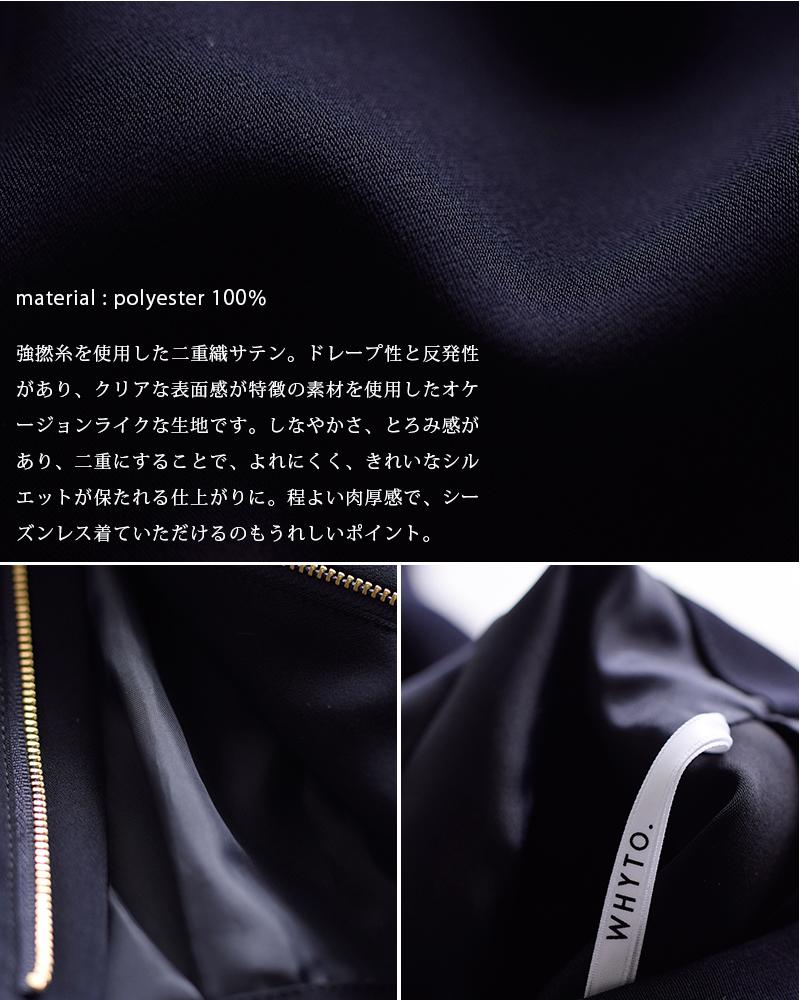 【最大37倍】whyto(ホワイト)ダブルサテンタックジャケット wht17hjk1-tr
