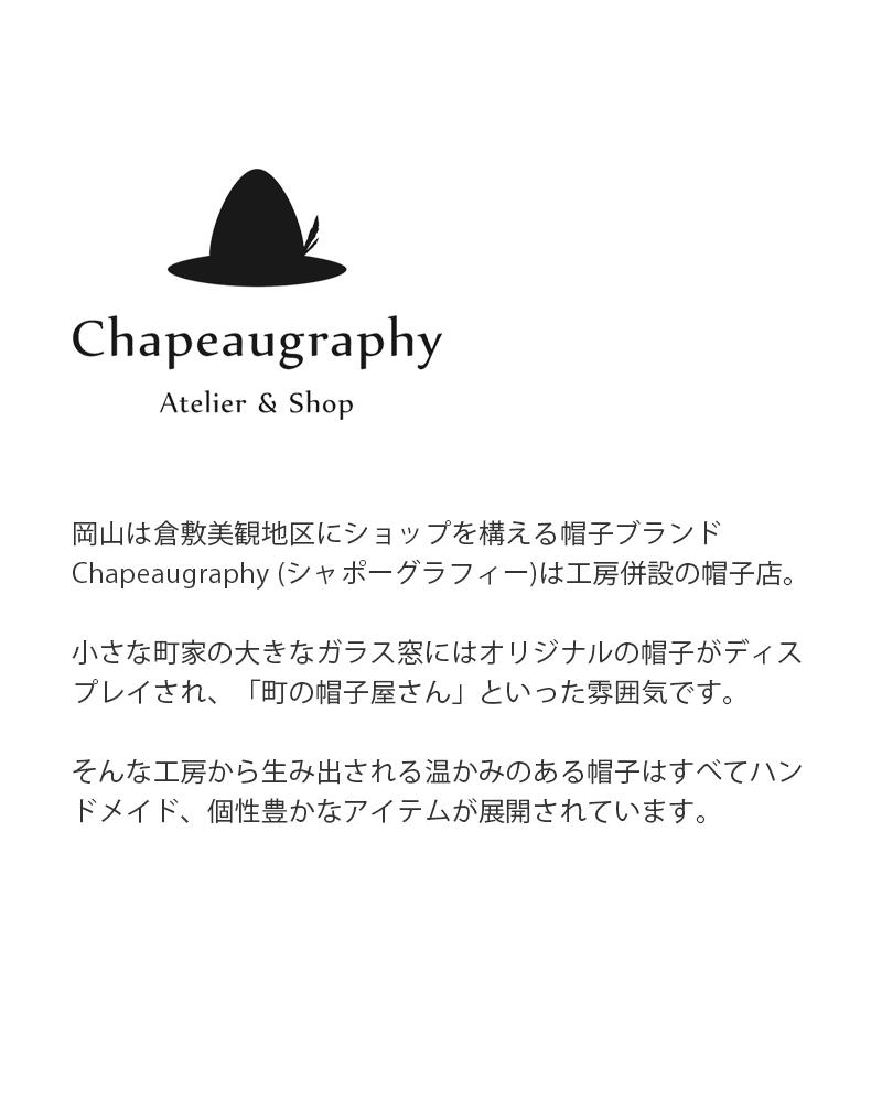 最大42倍30 OFF Chapeaugraphy シャポーグラフィー ペーパーブレード角クロッシェハット 577 rfN0OkPw8nX