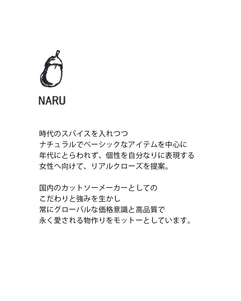 NARU(널) 데라베쟈지쇼트리브와이드캇트소 624215-ma