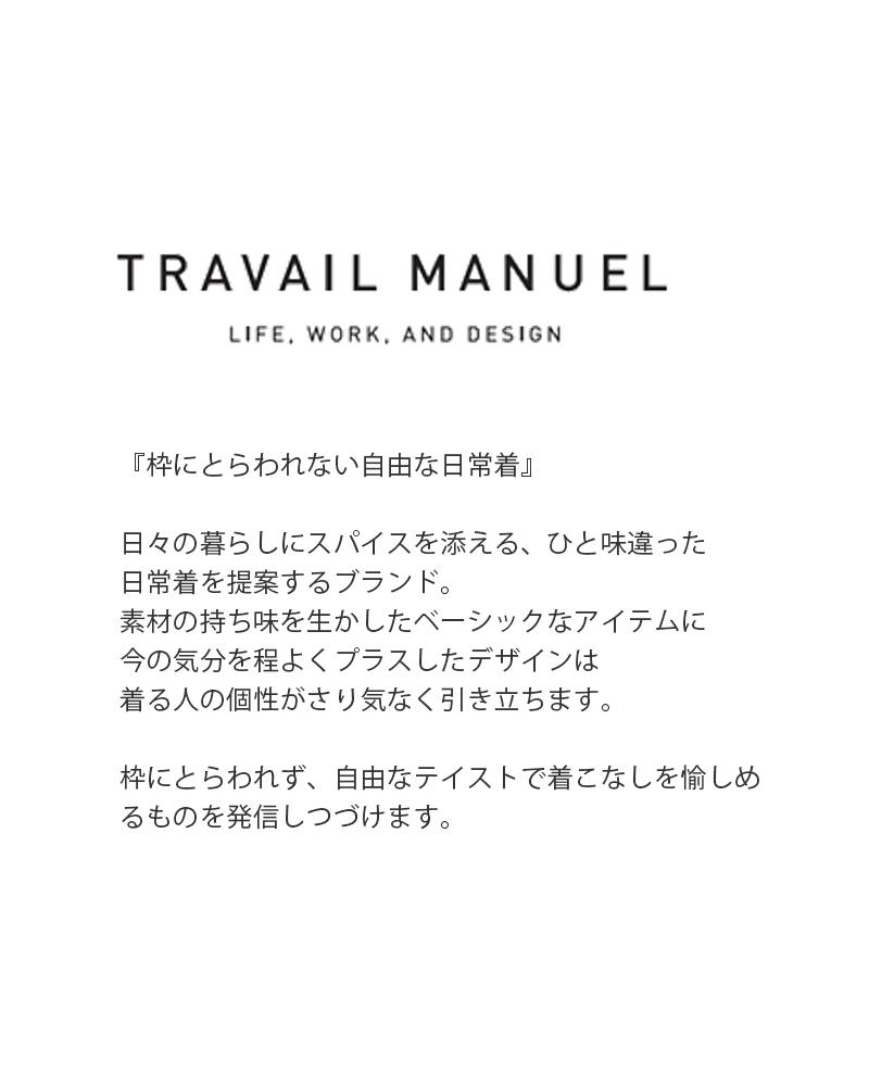 TRAVAIL MANUEL (トラバイルマニュエル) rib double-faced cloth robe cardigan 271003-sn