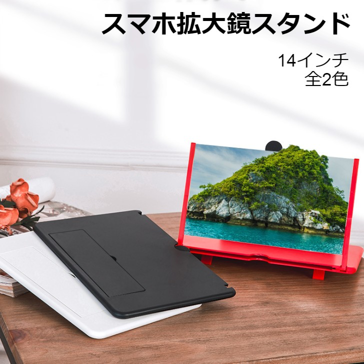 スマホの画面を拡大し より見やすくするアクセサリーです 2021最新版 海外 [宅送] スマホ 拡大 スクリーン スマホ拡大鏡 拡大鏡 ルーペ スマホスタンド スクリーンアンプ スタンド 12インチ 4~5倍 3D HD 調節可能 軽量 携帯便利 携帯 折り畳み式 携帯電話 多機能 タブレット 拡大器