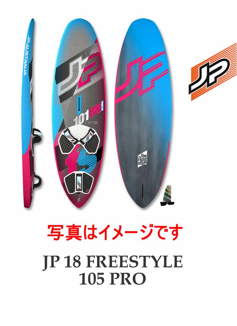 【メーカーお取り寄せ】JP-AUSTRALIA(ジェイピーオーストラリア)2018 JP FREESTYLE 105 PRO 7'3