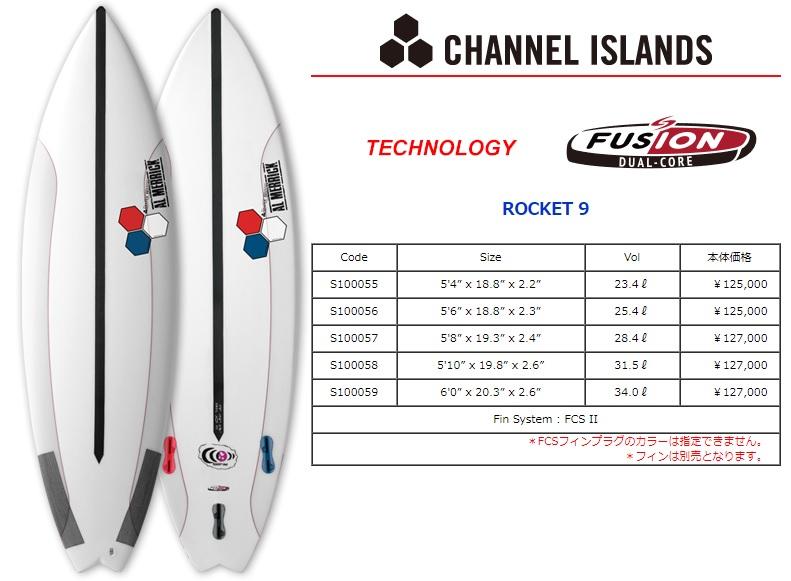 【新品】CHANNEL ISLAND(チャネルアイランド) AL MERRICK ROCKET9 モデル サーフボード 5'8