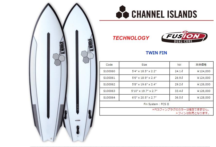 【新品】CHANNEL ISLAND(チャネルアイランド) AL MERRICK TWIN FIN モデル サーフボード 5'8