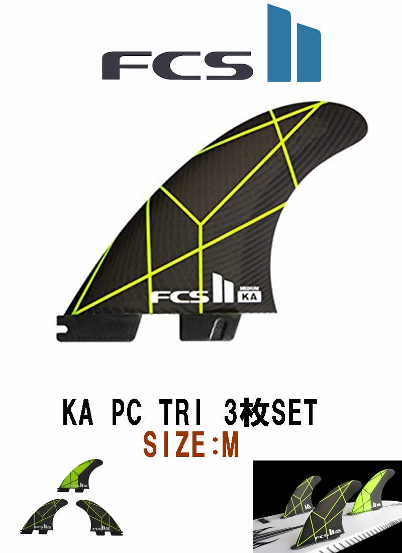 【新品】FCS(エフシーエス)KA PC TRI FCS2 FIN [GRY/YEL] サイズM コロヘアンディーノ トライフィン 3枚SET