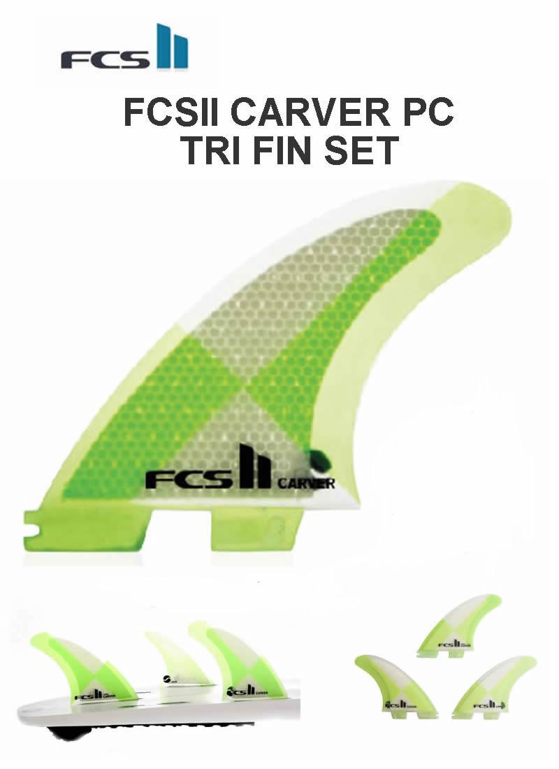 【新品】FCS(エフシーエス)【FCS 2 CARVER PC TRI 】パフォーマンスコア トライ フィン サイズ L  3枚SET