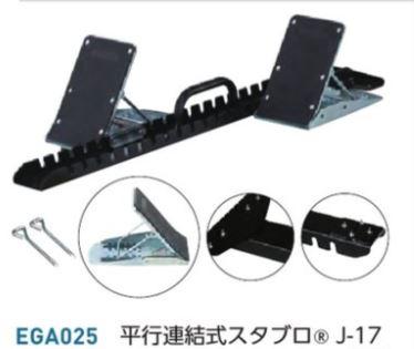 平行連結式スタブロ J-17 5段階 角度調節 EGA025 直送品 10%OFF!! EVERNEW エバニュー 陸上 トラック競技 スターティングブロック