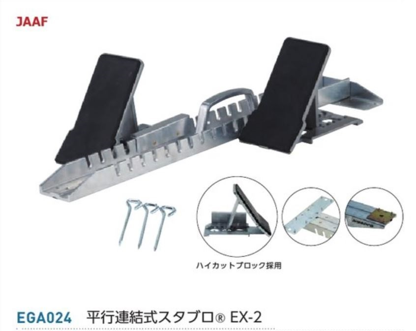 平行連結式スタブロ EX-2 JAAF 大型ブロック 5段階 角度調節 EGA024 直送品 15%OFF!! EVERNEW エバニュー 陸上 トラック競技 スターティングブロック