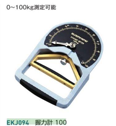 EVERNEW エバニュー 握力計 100 ゴムパッド付 0~100kg EKJ094 20%OFF 直送品 体育 体力測定 握力
