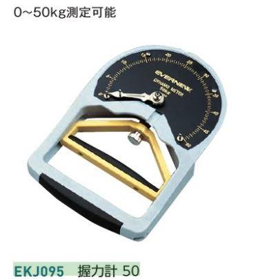 EVERNEW エバニュー 握力計 50 ゴムパッド付 0~50kg EKJ095 20%OFF 直送品 体育 体力測定 握力