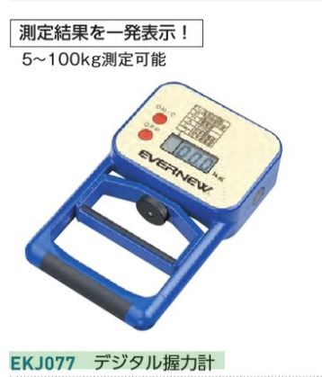 EVERNEW エバニュー デジタル握力計 5~100kg EKJ077 20%OFF 直送品 体育 体力測定 握力