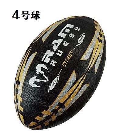 耐久性に優れたラグビーボール RAM RUGBY 卓抜 ストリート ラグビーボール 小学生用 激安通販ショッピング 4号球