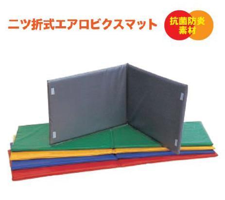 NISHI ニシスポーツ 2ツ折式 エアロビクスマット T3474 10%OFF!! 受注生産品 トレーニング フィットネス エアロビ