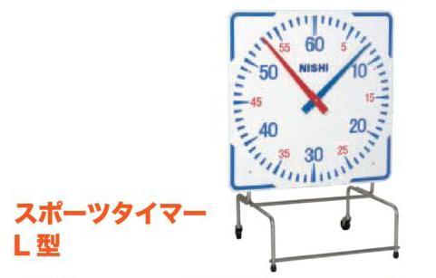 ■NISHI(ニシ・スポーツ)計量計測■スポーツタイマーL型(ST-6LH)■G4306■★16%OFF ★