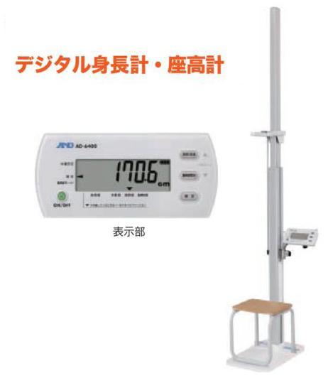 ■NISHI(ニシ・スポーツ)計量計測■デジタル身長計・座高計■T3536B■