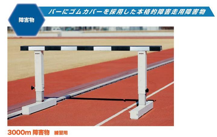 ■NISHI ニシ・スポーツ トラック競技 ■3000m障害物 練習用■T7601B■ 受注生産品
