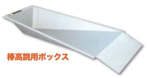 NISHI ニシ・スポーツ 棒高跳用ボックス 日本陸上競技連盟検定品 F2013 10%OFF!!