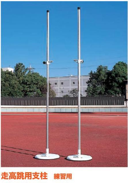 ニシ・スポーツ 走高跳用支柱 練習用 丸型ベース 直送品 T6001 陸上競技 高跳び NISHI 設備