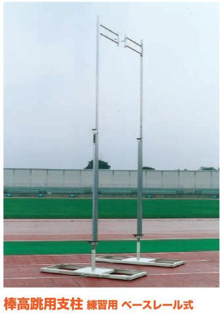 ニシスポーツ 棒高跳用支柱 練習用 ベースレール式 T6202 10%OFF!! 直送・受注生産品 NISHI 棒高跳び