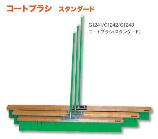 ■NISHI(ニシ・スポーツ)陸上競技用備品 ■コートブラシ スタンダード(ナイロン1200mm)■G1241■