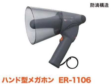 ■NISHI(ニシ・スポーツ)陸上競技用電子機 ■ハンド型メガホン ER-1106■G5131■ 受注生産品