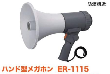NISHI ニシスポーツ ハンドマイク ER-1115 G5134 10%OFF!! 受注生産品 陸上 メガホン 拡声器