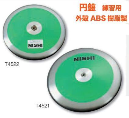 ■NISHI(ニシ・スポーツ)円盤投げ ■円盤 練習用 外殻ABS樹脂製 2.0kg■T4521■★10%OFF ★