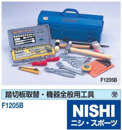 ニシ・スポーツ 踏切板取替・機器全般用工具 F1205B 受注生産品 陸上競技用備品 NISHI