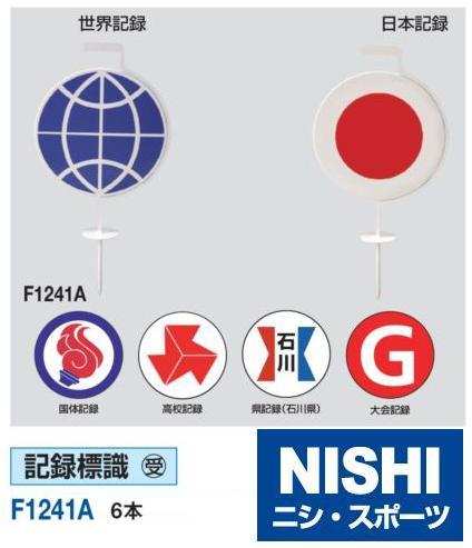 ニシスポーツ 記録標識 パフォーマンスマーカー 6本組 10%OFF! F1241A 受注生産品 NISHI
