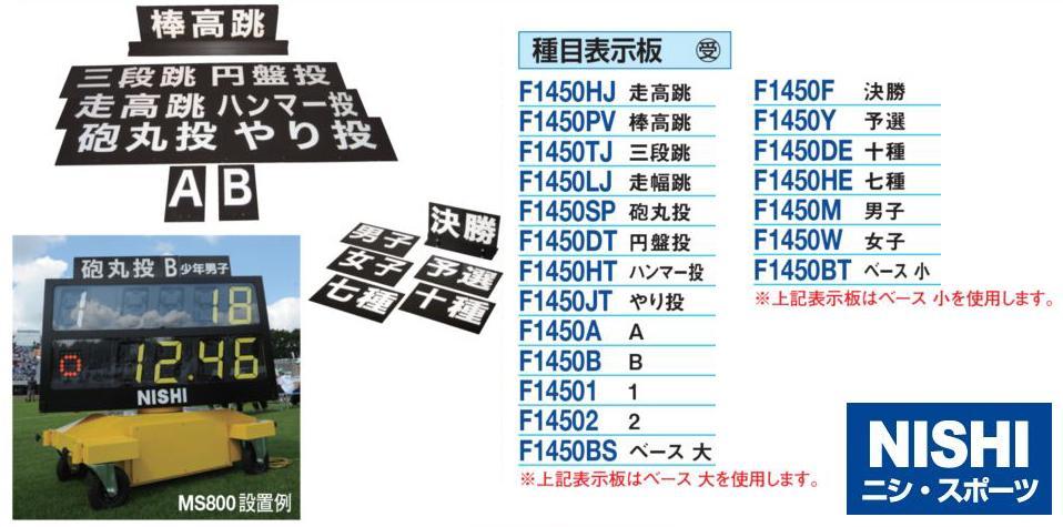 【第1位獲得!】 NISHI(ニシ・スポーツ)F1450HE 七種【陸上競技用備品】 種目表示板 種目表示板 七種, 桂川町:07b48ccc --- konecti.dominiotemporario.com