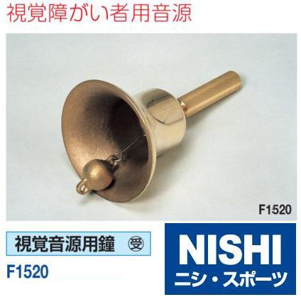 ニシ・スポーツ 視覚音源用 鐘 かね F1520 受注生産品 NISHI 陸上競技 必備用具 備品