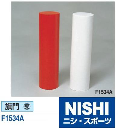 ニシ・スポーツ 旗門 受注生産品 F1534A NISHI 陸上 トラック グラウンド 競技場 備品 必備用具