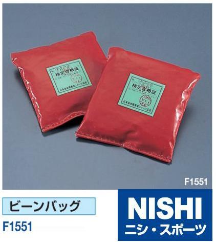 ニシ スポーツ ビーンバッグ F1551 最新号掲載アイテム 陸上 NISHI 新色追加
