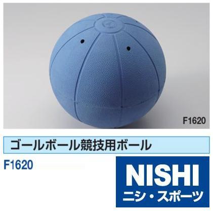 NISHI(ニシ・スポーツ)F1620 【陸上競技用備品】 ゴールボール競技者用ボール