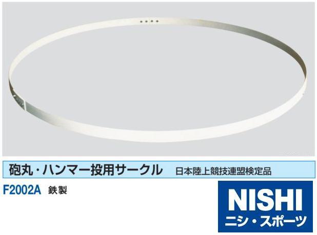 NISHI(ニシ・スポーツ)F2002A 【陸上競技用備品】 砲丸・ハンマー投用サークル 鉄製