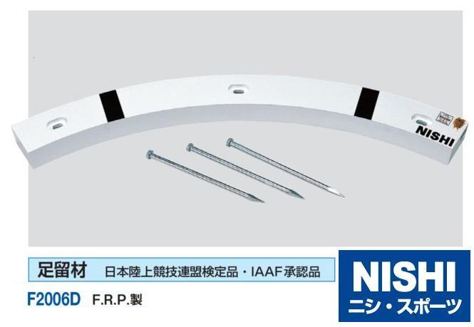 ニシスポーツ 足留材 FRP製 F2006D 10%OFF! NISHI 陸上競技 投てき 砲丸