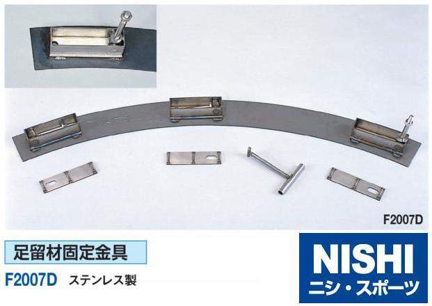 ニシスポーツ 足留材固定金具 ステンレス製 F2007D NISHI 陸上競技用備品
