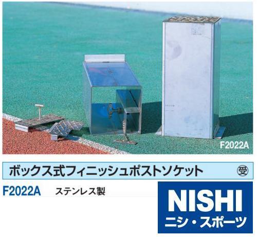 NISHI(ニシ・スポーツ)F2022A 【陸上競技用備品】 ボックス式フィニッシュポストソケット ステンレス製 受注生産品