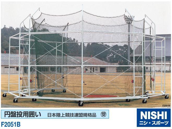 NISHI(ニシ・スポーツ)NF2051B 【陸上競技用備品】 円盤投用囲い
