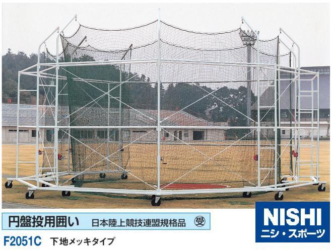 NISHI(ニシ・スポーツ)NF2051C 【陸上競技用備品】 円盤・ハンマー投用囲い 下地メッキタイプ  受注生産品