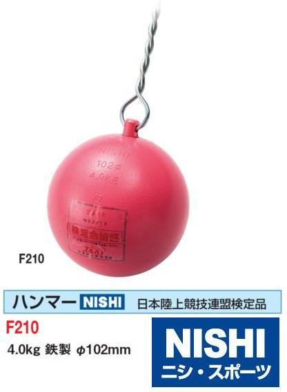 NISHI(ニシ・スポーツ)F210 【陸上競技】 ハンマー 4.000kg 鉄製 φ102mm★15%OFF ★