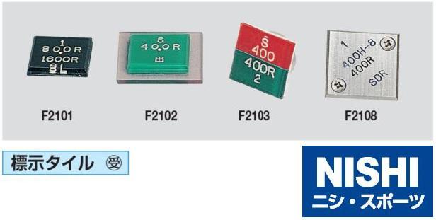 NISHI(ニシ・スポーツ)F2107 【陸上競技用備品】 標示タイル ステンレス製 角型台付一式