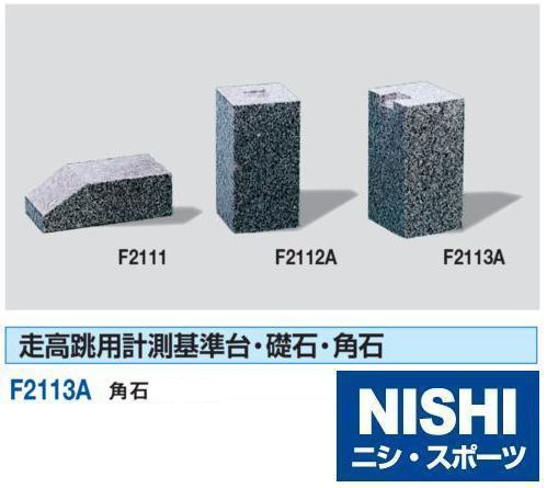 ニシ・スポーツ 角石 F2113A NISHI 陸上 グラウンド 競技場 設備 必備用具